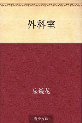 Gekashitsu Kyōka Izumi