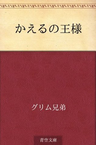 Kaeru no osama  by  Jacob Grimm