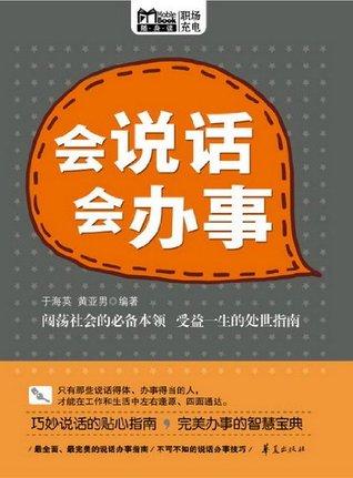 会说话会办事 (MBOOK随身读) (Chinese Edition)  by  于海英