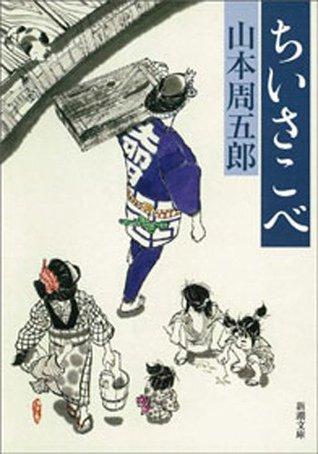 ちいさこべ Shūgorō Yamamoto