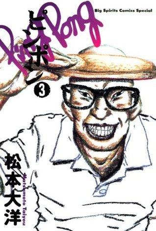 ピンポン(3) (ビッグコミックス) 松本大洋