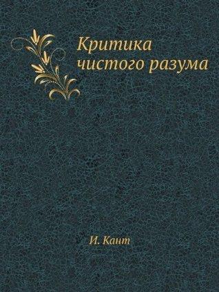 Kritika Chistogo Razuma  by  Immanuel Kant