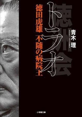 トラオ 徳田虎雄 不随の病院王  by  青木理