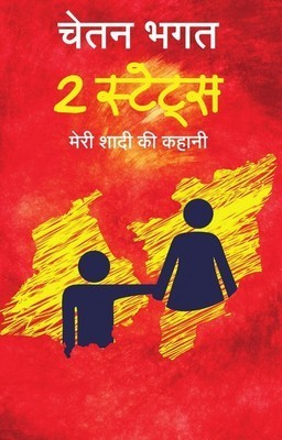 2 States: The Story of Marriage  by  Chetan Bhagat