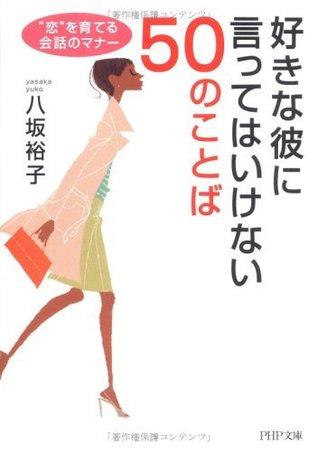 好きな彼に言ってはいけない50のことば 恋を育てる会話のマナー (PHP文庫)  by  八坂裕子
