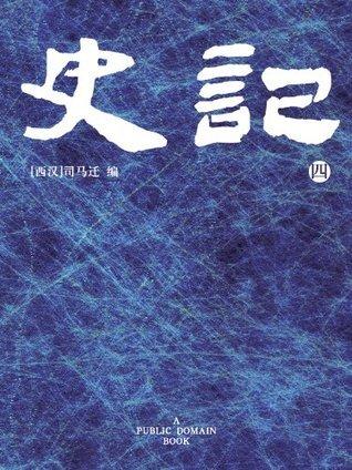 史记(4) (Chinese Edition) 司马迁