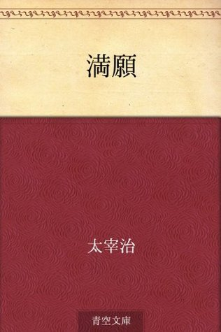 Mangan Osamu Dazai