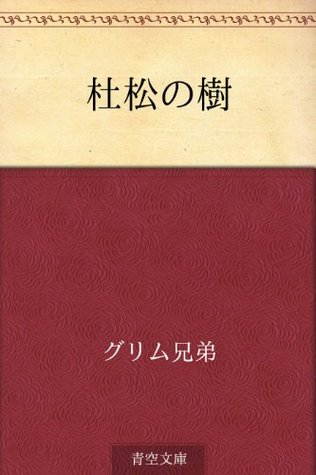 Nezu no ki  by  Jacob Grimm