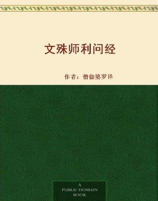 文殊师利问经  by  僧伽婆罗译