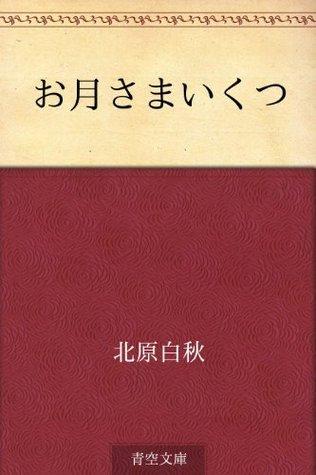 Otsuki sama ikutsu Hakushū Kitahara