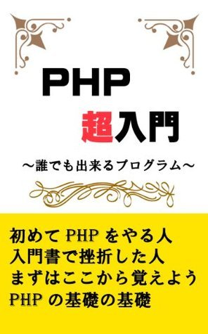 PHPchounyuumon daredemodekirupuroguramu  by  Kawaguchi Eigo