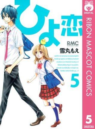 ひよ恋 5 (りぼんマスコットコミックスDIGITAL)  by  雪丸もえ