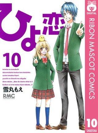ひよ恋 10 (りぼんマスコットコミックスDIGITAL)  by  雪丸もえ