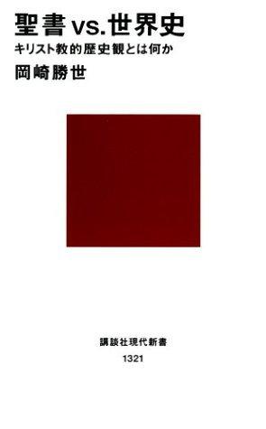 聖書vs.世界史 キリスト教的歴史観とは何か (講談社現代新書)  by  岡崎勝世
