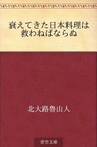 Otoroetekita nihon ryori wa sukuwaneba naranu  by  Rosanjin Kitaōji