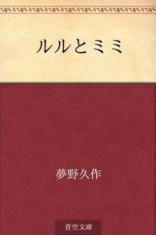 Ruru to mimi  by  Kyūsaku Yumeno