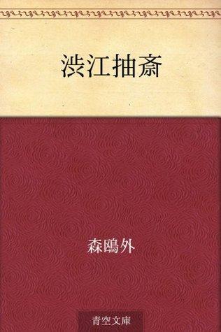 Shibue Chusai Ōgai Mori