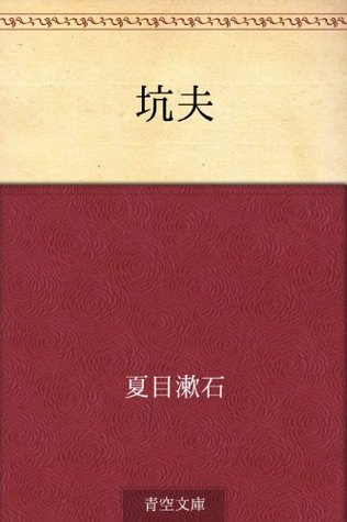 Kofu  by  Natsume Sōseki