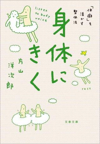 身体にきく 「体癖」を活かす整体法  by  片山洋次郎