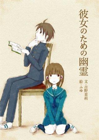 A ghost for a girl (fujimotoanzu-series) (Japanese Edition)  by  YOSHINO Matsuri