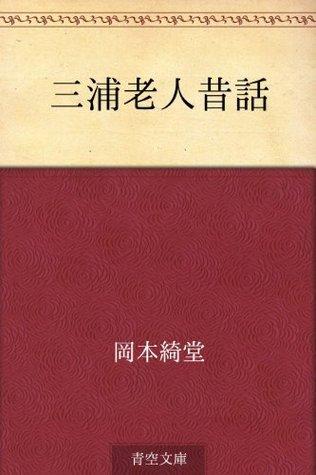 Miura rojin mukashi banashi  by  Kidō Okamoto
