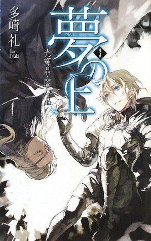 夢の上3 光輝晶・闇輝晶 (C★NOVELSファンタジア) (Japanese Edition)  by  多崎礼