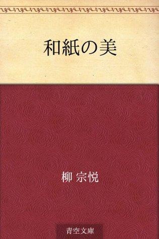 Washi no bi Muneyoshi Yanagi