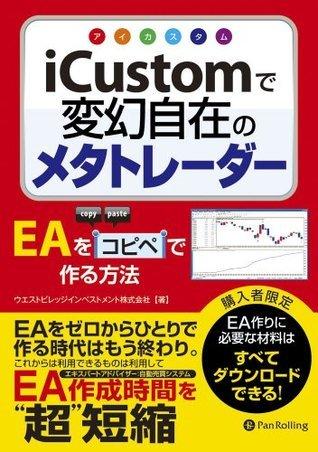 iCustomで変幻自在のメタトレーダー (Modern Alchemists Series) (Japanese Edition) ウエストビレッジインベストメント株式会社