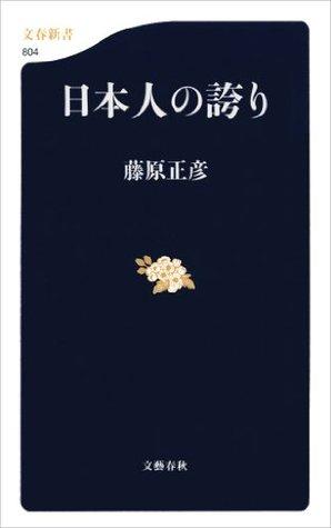 日本人の誇り (文春新書)  by  藤原 正彦
