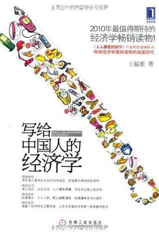 写给中国人的经济学  by  王福重