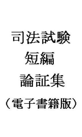 shihoshikentanpenronsyosyu studyweb5