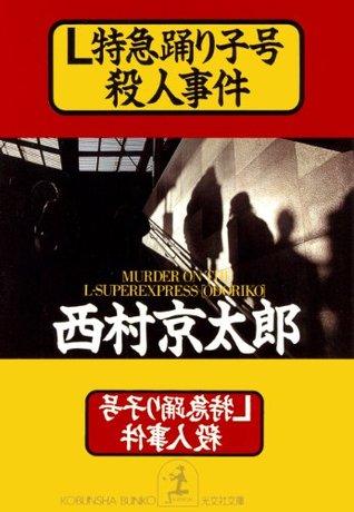 L特急踊り子号殺人事件  by  Kyotaro Nishimura