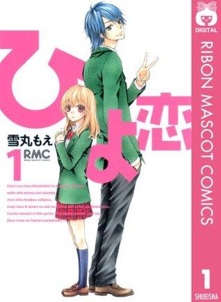 ひよ恋 1 (りぼんマスコットコミックスDIGITAL) 雪丸もえ