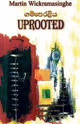 Uprooted I - The Village  by  Martin Wickramasinghe