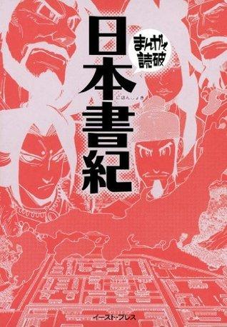 日本書紀 -まんがで読破- 舎人親王