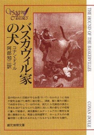 バスカヴィル家の犬 (シャーロック・ホームズ 8) (Japanese Edition) アーサー・コナン・ドイル