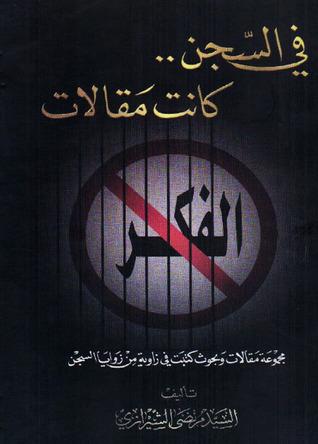في السجن كانت مقالات مرتضى الحسيني الشيرازي