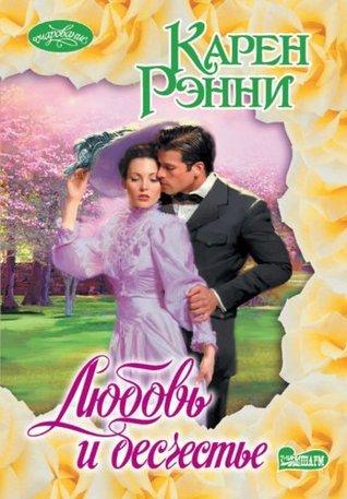 Любовь и бесчестье (Russian edition)  by  Карен Рэнни