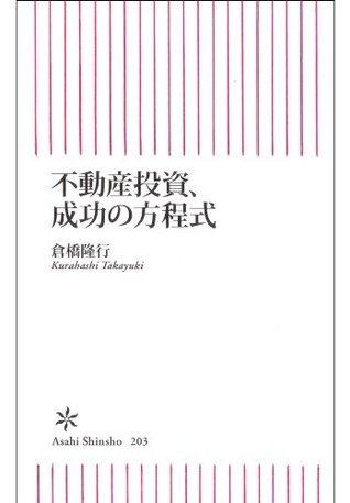 不動産投資、成功の方程式 (朝日新書) 倉橋 隆行