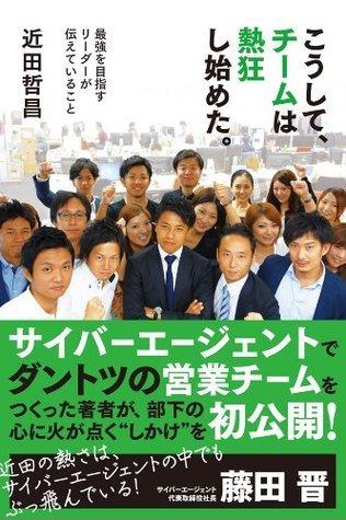 こうして、チームは熱狂し始めた。  by  近田 哲昌