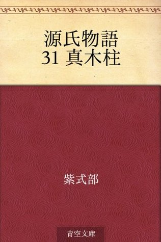 Genji monogatari 31 Makibashira  by  Murasaki Shikibu