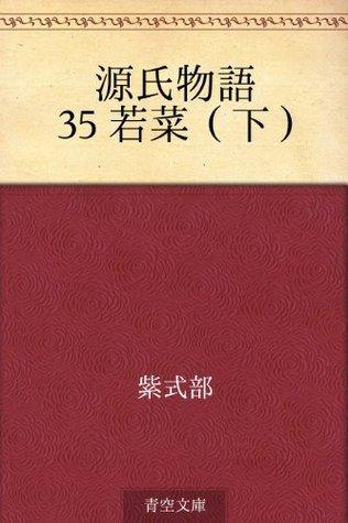 Genji monogatari 35 Wakana (Ge)  by  Murasaki Shikibu
