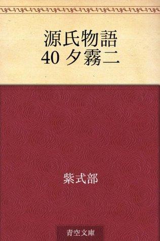 Genji monogatari 40 Yugiri ni  by  Murasaki Shikibu