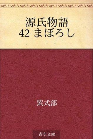 Genji monogatari 42 Maboroshi Murasaki Shikibu