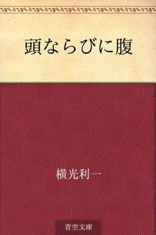 Atama narabini hara Yokomitsu Riichi