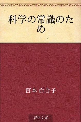 Kagaku no joshiki no tame  by  Yuriko Miyamoto