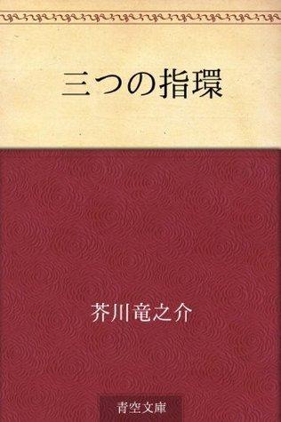 Mittsu no yubiwa  by  Ryūnosuke Akutagawa