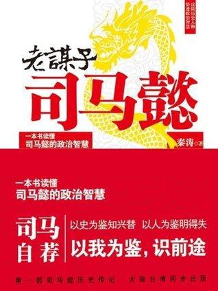 老谋子司马懿  by  秦涛