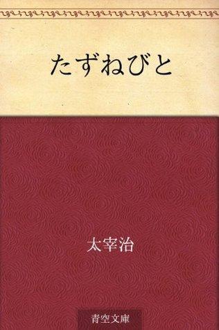 Tazunebito  by  Osamu Dazai