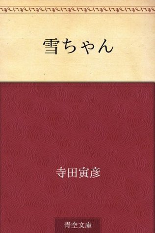 Yuki chan  by  Torahiko Terada